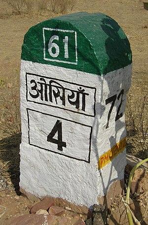 Osian, Jodhpur - Kilometre sign