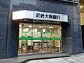 Kinki Osaka Bank Sakaisuji branch.jpg