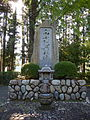 Kumano Kodo Dainichigoe World heritage11.JPG