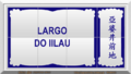 Largo do Lilau.png