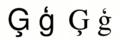 Latin alphabet Ģģ.png