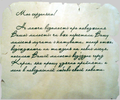 Letter-hetman-Mazepa-to-Motrona.png