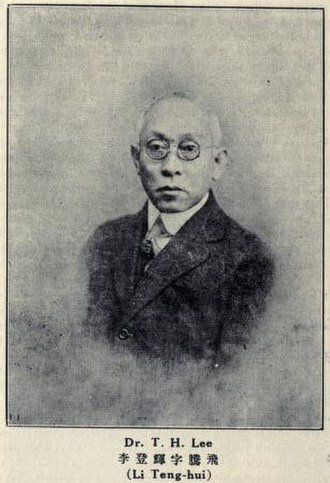 Li Denghui - Image: Li Denghui