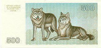 Lithuanian talonas - Final edition of 500 talonas displaying gray wolves