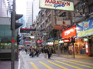 Marathon Sports - One of Marathon Sports shops locates in Lockhart Road, Hong Kong