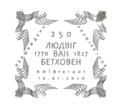 Ludwig van Beethoven. 1770-1827 (2020) - First day postmark.png