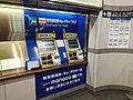 MT-Kanayama-mu-ticket-vending-machines.jpg