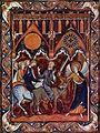 Meister des Ludwig-Psalters 001.jpg