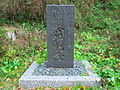 Monument of the merger of Tottori and Saji 2004.jpg