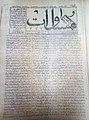Musawat-Kumyk-newspaper-first-print.jpg