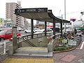 Nagoya-subway-S01-Nakamura-kuyakusho-station-entrance-2-20100315.jpg