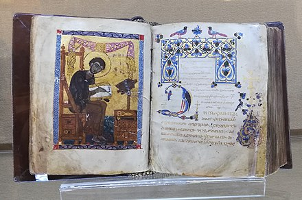 A 1173 manuscript of the Book of Lamentations Narek Matenadaran manuscript.jpg