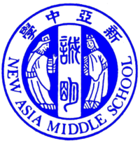 New Asia Middle School badge.png
