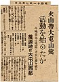 News of quake from the volcanoes in Taihoku 1936.jpg