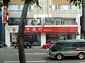 North Taichung Branch, Taichung Bank 20170819.jpg