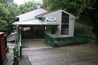 Cable-hachimangū-sanjō Station Funicular station in Yawata, Kyoto Prefecture, Japan