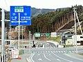 Otsuchi Interchange.jpg