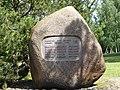 Piemiņas akmens Sarkanajā armijā kritušajiem Vaidavas iedzīvotājiem, Vaidava, Vaidavas pagasts, Kocēnu novads, Latvia - panoramio (1).jpg