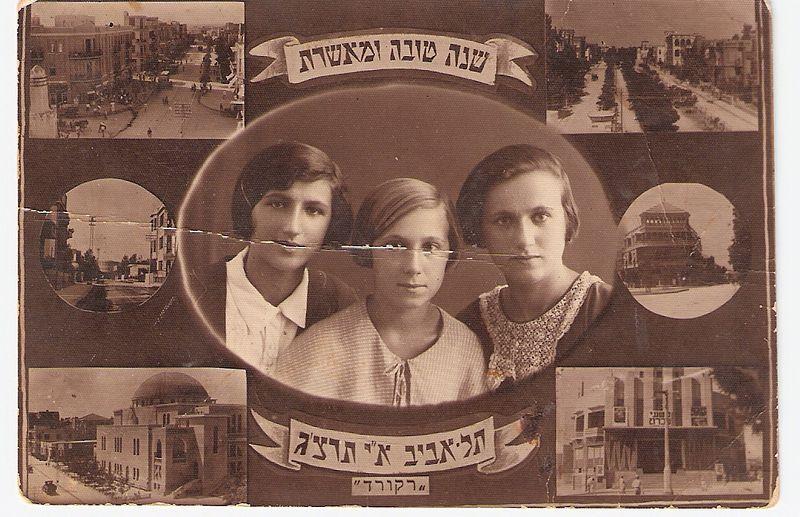 """גלויית ראש השנה תרצ""""ג (1932"""