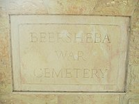 PikiWiki Israel 53207 the british military cemetery in beer sheva.jpg