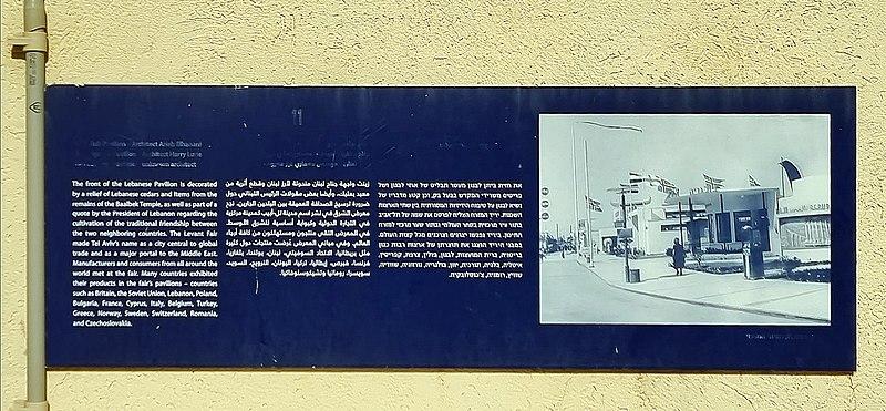 ברחוב כיכר פלומר בתל אביב