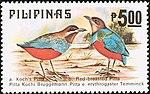 Pitta kochi and Pitta erythrogaster 1979 stamp of the Philippines.jpg