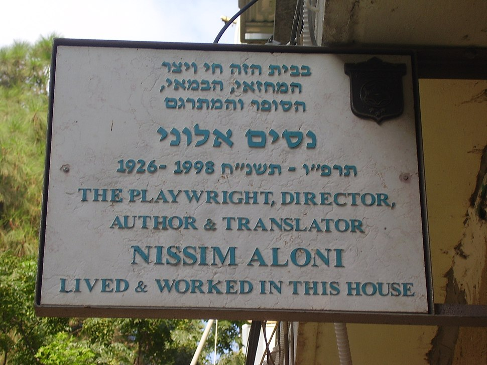 Plaque memorial on the writer Nissim Aloni house in Tel Aviv
