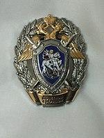 Pochetny sotrudnik SK RF.jpg