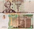 Pridniestrowie one ruble.jpg