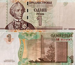 1 ruble (2007 issue)