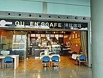 Queen's Cafe coffee shop at Beijing Capital International Airport Terminal 3E, Shunyi, Beijing, China.jpg