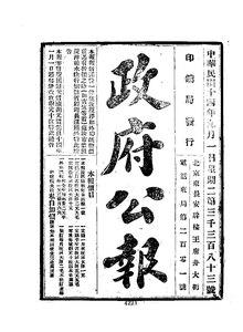 ROC1925-09-01--09-15政府公报3383--3397.pdf