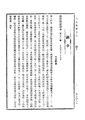ROC1930-06-30國民政府公報508.pdf