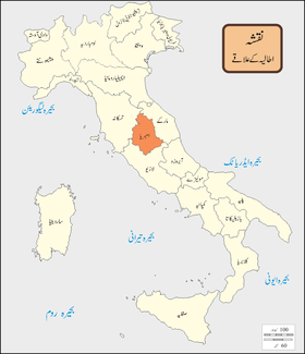Regions of Italy Names Umbria UR.png