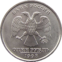 Russia-Coin-1-1998-b.png