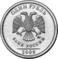 Russia-Coin-1-2009-b.png