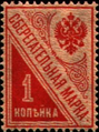 Russia 1918 Liapine 3 stamp (Savings 1k).png