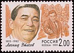 Russia stamp 1999 № 535.jpg