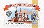 Russia stamp 2009 № 1368.jpg