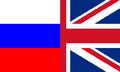 Russian-English flag.PNG