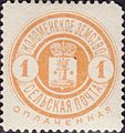 Russian Zemstvo Kolomna 1893 No26 stamp 1k orange yellow.jpg