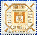 Russian Zemstvo Kolomna 1895 No34 stamp 1k small resolution.jpg