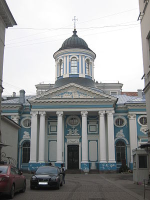 Saint Catharine Armenian Apostolic Church in Saint Petresburg.jpg