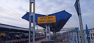 Sainthia Junction Platform No. 5.jpg