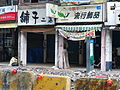 Sanduo 1st Road after Explosion Record 20140811-015.JPG