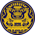 Seal of the Prime Minister's Office of Thailand.png