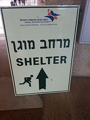 Shelter sign in Ben Gurion Airport during Operation Protective Edge