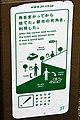 Sign in Kanazawa (3809909791).jpg