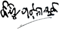 Signature of Biju Pattanaik (Odia).png