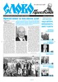 Slovo-05-2017.pdf